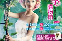 台湾义大世界春季购物节DM海报