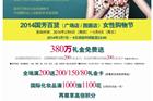 国芳百货女人节企划海报