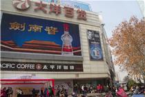 联商实拍:南京新街口大洋百货