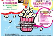 PopCorn三八女人节企划方案与海报