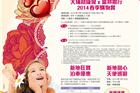 大浦超级城三八女人节企划案与海报