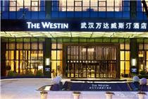 联商网大会:武汉万达威斯汀酒店实拍