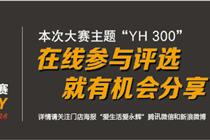 """永辉""""YH300""""创意陈列大赛   比比谁更有创意"""