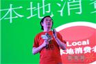 富基融通董事长颜艳春:移动时代开店要看社交圈