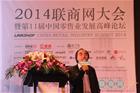 长益科技董事长曹国兴:走向全渠道的零售未来