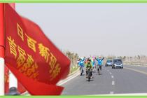 日百集团2014春季单车踏青郊游活动