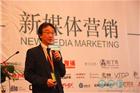 台湾全联商业初贵民:新媒体营销的操作手法