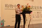 丁浩洲:亚洲高端时尚分销中心经营发展模式解读