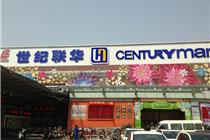 浙江联华华商店--单店年销售超10亿