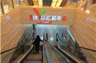 武汉中商优品汇超市(高端超市)商品陈列