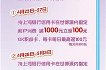 上海最大购物中心世博源开业海报