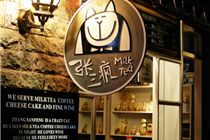鼓浪屿张三疯欧式奶茶店