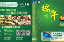 浙江人本超市端午节促销海报