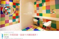 台湾中友百货创意主题厕所
