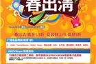衣之家百货杭州城东店4月促销海报-春出清