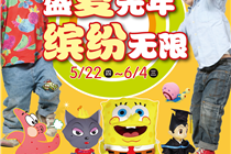 六一儿童节商超活动海报