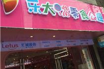 乐城超市新业态乐大嘴零食公园开业