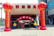 无锡南禅寺时尚码头主题商场5月1日开业
