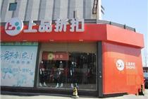 探访全国首家微信O2O概念店-杭州上品折扣