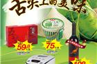 岁宝百货2014.5.8-2014.5.21促销DM册-舌尖上的美味