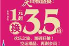 海雅百货东莞南城店5月促销DM-6周年庆