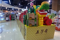 世纪联华city life端午节龙舟粽子装饰