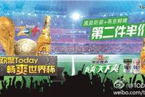南宁today便利店世界杯海报及陈列