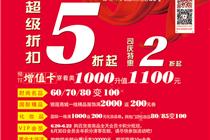 山东银座18周年年庆海报