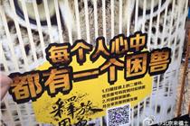 北京来福士解救困兽活动I现场