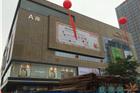 独家:杭州天虹购物中心开业图集赏析