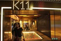 联商巡礼上海K11购物中心
