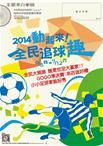 美丽华百乐园世界杯海报