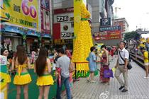 广州摩登百货柠檬节