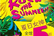 君太百货北京夏季活动海报