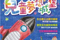 新光三越儿童梦想城堡活动海报
