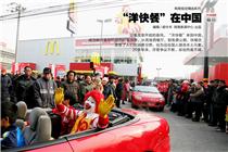 图说零售:洋快餐在中国