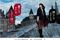 让人感动的日本Lumine百货公司广告标语