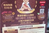 泰迪熊珍藏111周年纪念展