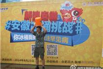 合肥百大鼓楼名品店举办冰桶挑战活动