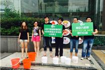 南京八佰伴举办冰桶挑战