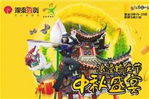历年各大百货中秋节海报集锦
