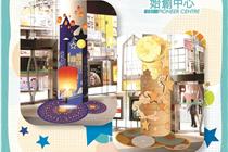 香港始创中心「中秋星?月飞扬」中秋民间小食大放送