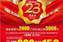 沈阳商业城23年店庆企划海报
