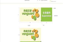 华润万佳超市VI设计