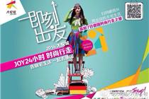 大悦城JOY24小时活动海报
