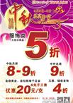 广百百货中秋海报