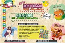 九龙城广场 KCP「梦想飞行棋」市集