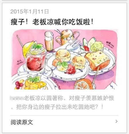 温州一茶餐厅打折促销引争议 体重达标者享3.9折