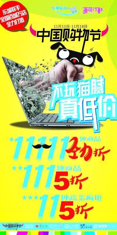 安徽乐城2015中国购物节