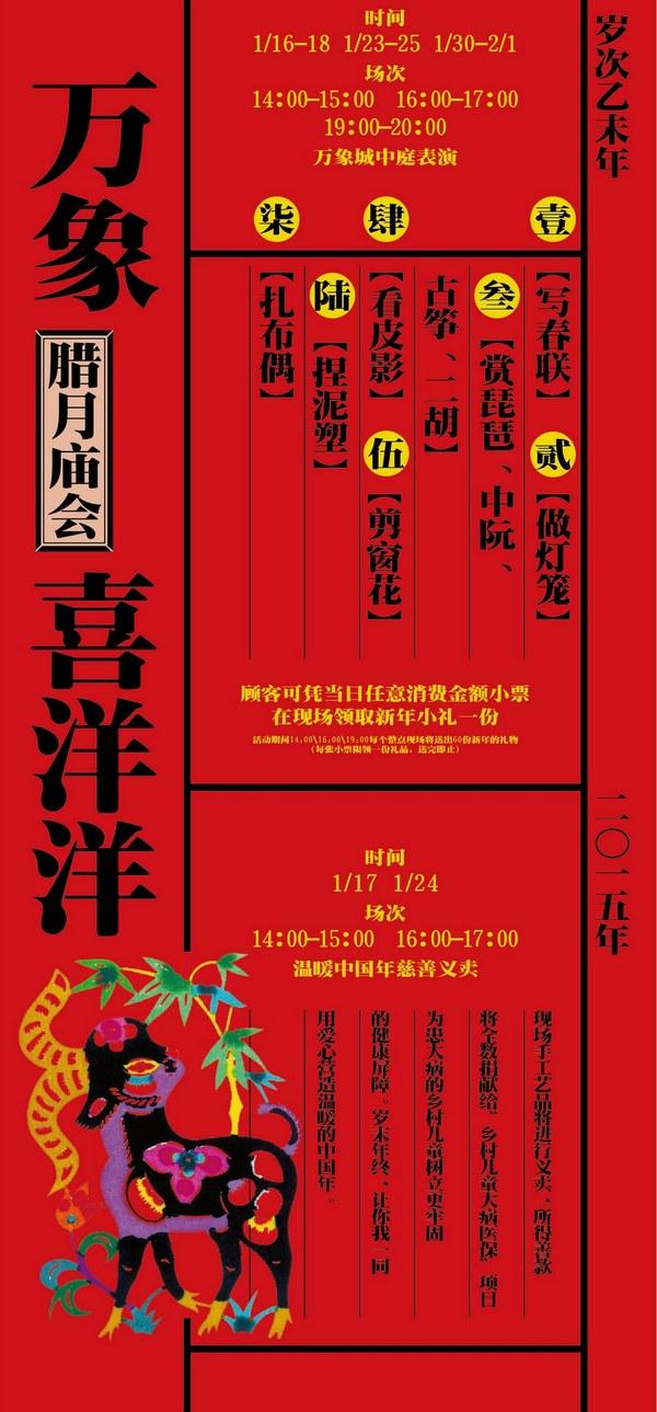 杭州万象城腊月庙会美陈装饰